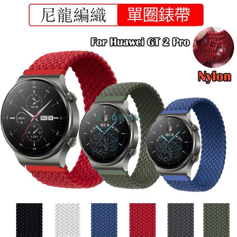 22mm 編織彈力尼龍錶帶 Huawei watch GT 2 Pro 華為智能手錶單圈彈力腕帶