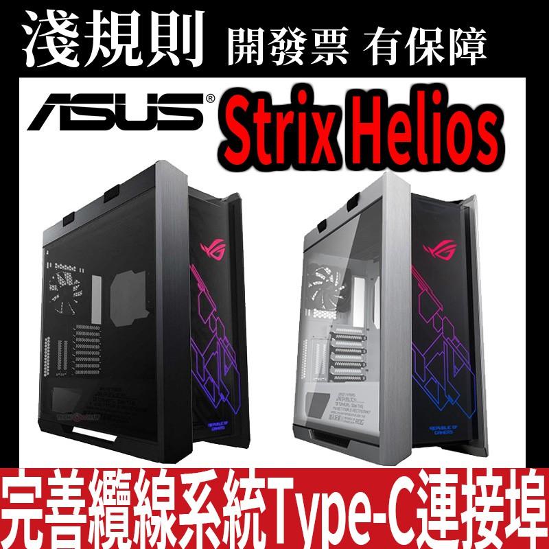 【快速出貨】【淺規則】 ASUS 華碩 ROG Strix Helios 機殼 白色 黑色