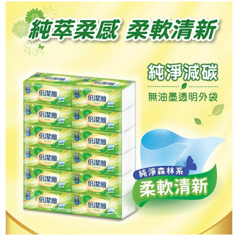 🍭🍭倍潔雅🍭🍭 純萃柔感柔軟舒適抽取式衛生紙(150抽x48包/箱)🚚免運費