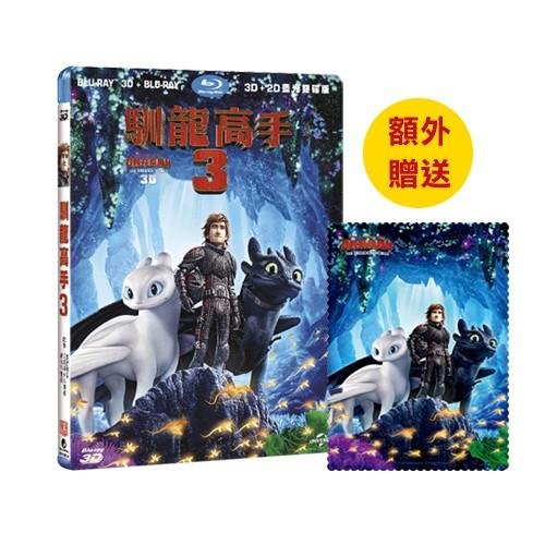 【加贈獨家款拭鏡】馴龍高手3藍光雙碟限定版 How to Train Your Dragon 3 (BD+3D)