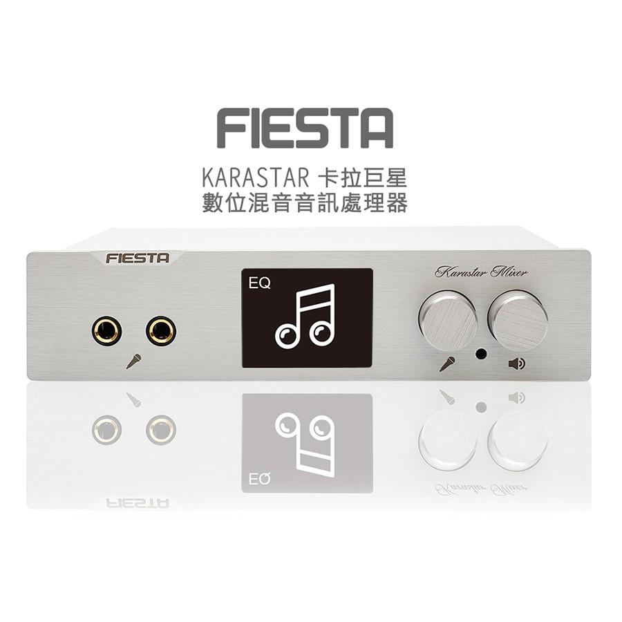 混音機+麥克風 Fiesta Karastar + Fiesta Encorestar K歌組
