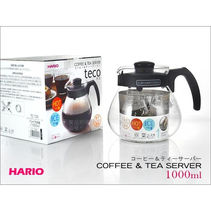 【贈杯墊.破損理賠】日本製 HARIO TECO冷熱兩用玻璃壺 1000cc 可微波/TC-100(泡茶壺.咖啡壺