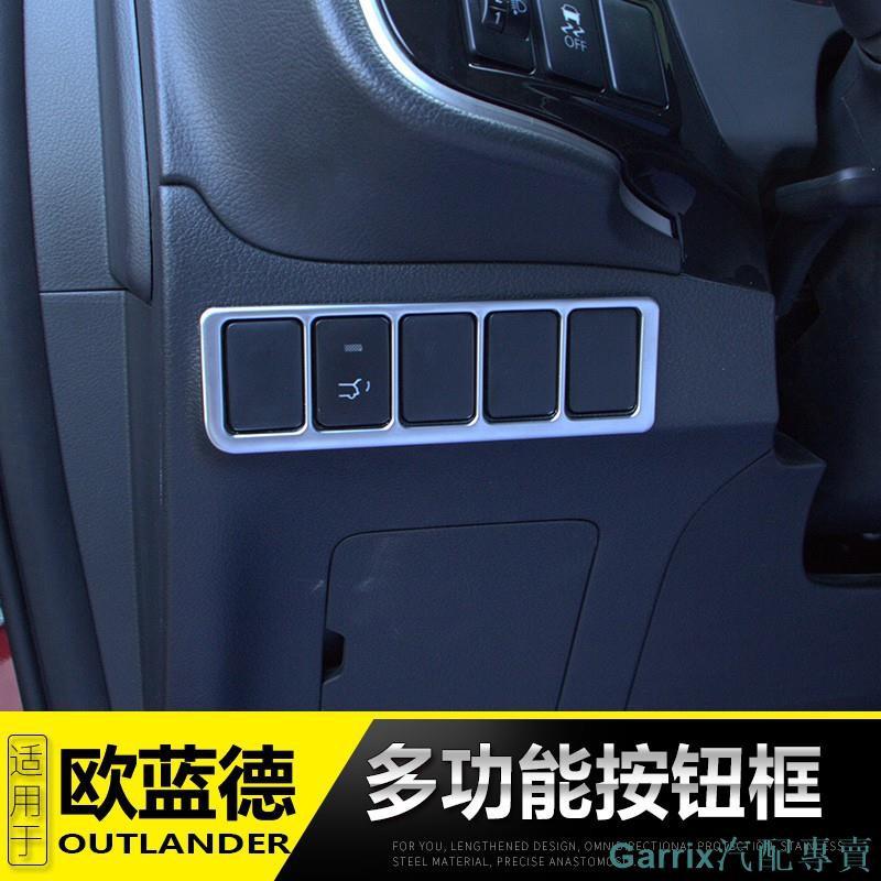 Garrix汽配20款三菱Outlander歐藍德大燈調節按鈕框裝飾框 19Outlander歐藍德中控按鈕內飾改裝
