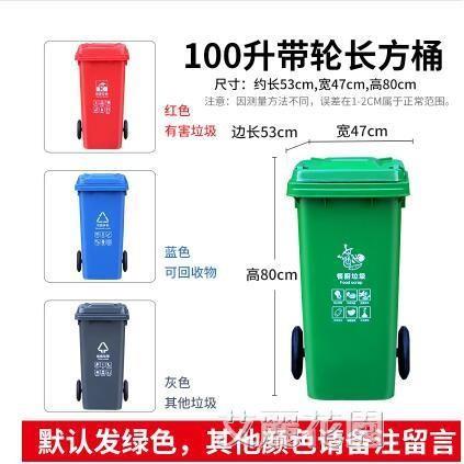 分類大垃圾桶大號加厚商用物業帶蓋環衛戶外乾濕塑料箱