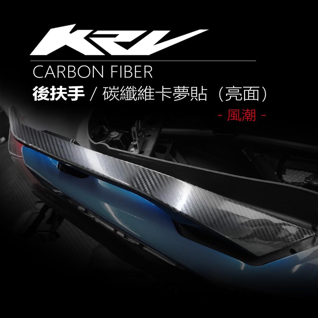 KYMCO光陽 KRV後扶手卡夢碳纖維貼 保護貼 改裝貼紙 光陽KRV改裝精品 光陽改裝配件
