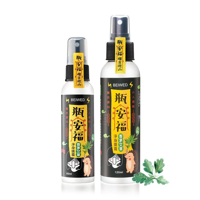 BEIWED 瓶安福 香茅艾草芙蓉淨身噴霧