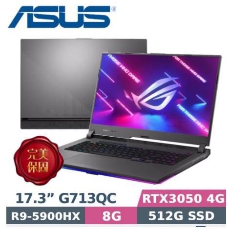 ASUS ROG Strix G17 G713QC-0021C5900HX 黑(小朱企業社)