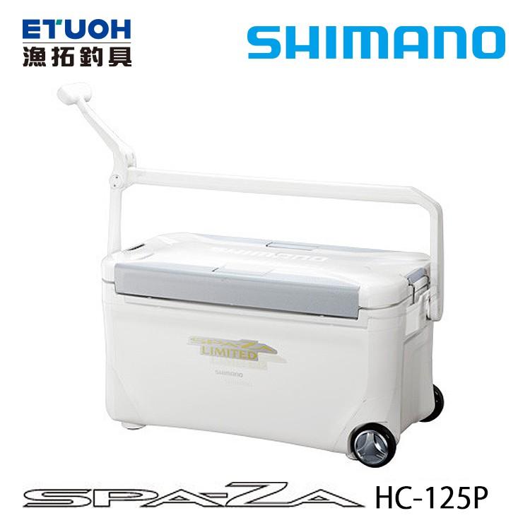 SHIMANO HC-125P #25L [漁拓釣具] [硬式冰箱]