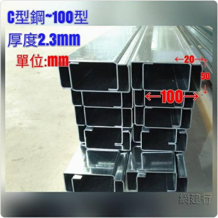網建行®【C型鋼 100型 】規格100*50*20mm 厚2.3mm 每呎62元 橫樑 結構材 角材 鐵皮屋 裝潢