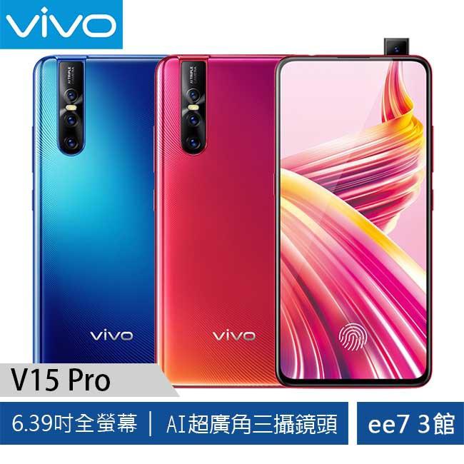 VIVO V15 Pro(8G/3128G)升降鏡頭三攝全屏手機~送藍芽自拍組 [ee7-3]