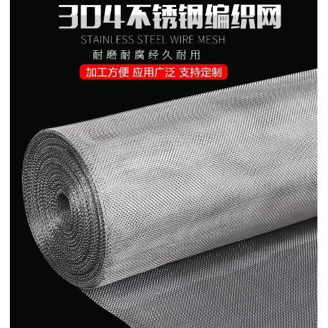 不銹鋼篩網304不銹鋼網過濾網鋼絲網片鐵絲網軋花網80目100目