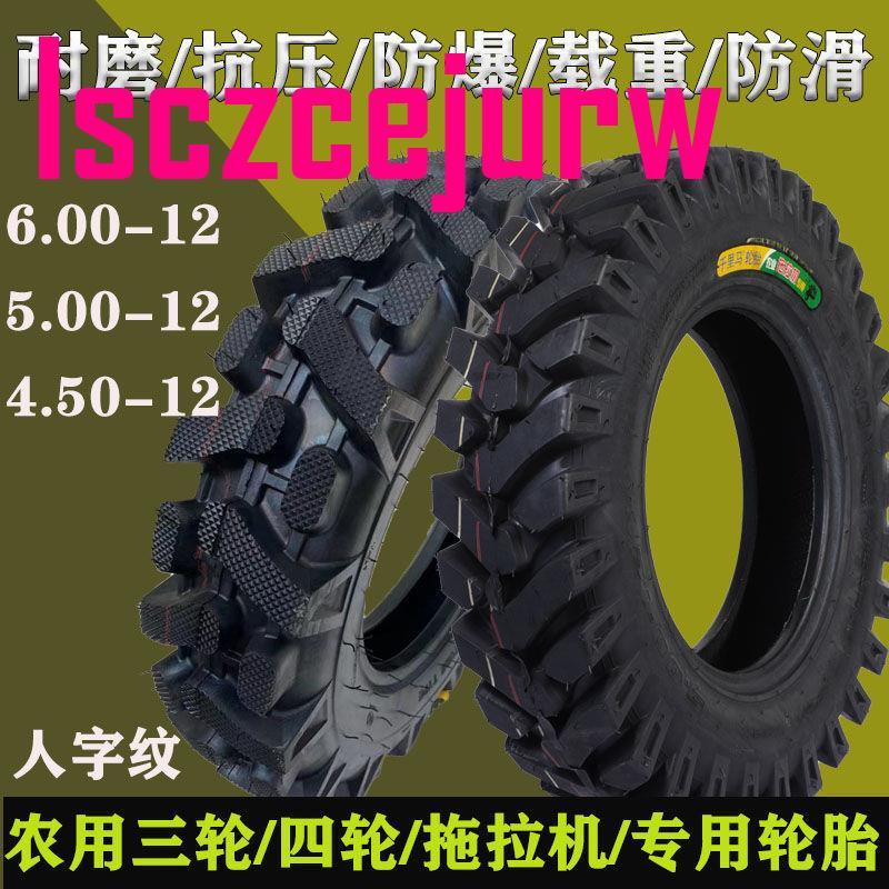 特惠免運 微耕機拖拉機農用三輪車輪胎人字紋5.00/500/6.00-12抓地虎內外胎
