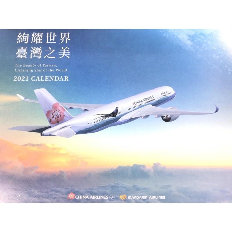 現貨 全新2021 中華航空桌曆 月曆 china airlines桌曆 年曆