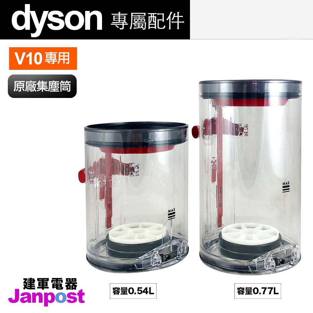 Dyson 原廠 集塵桶 V10 SV12 集塵盒 可分期/建軍電器