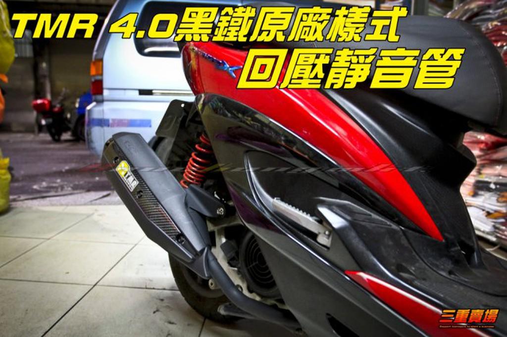 三重賣場 TMR 黑鐵排氣管 原廠樣式 原廠防鈦蓋 新勁戦四代 三代 BWSR 雷霆S GTR SMAX JETS G6