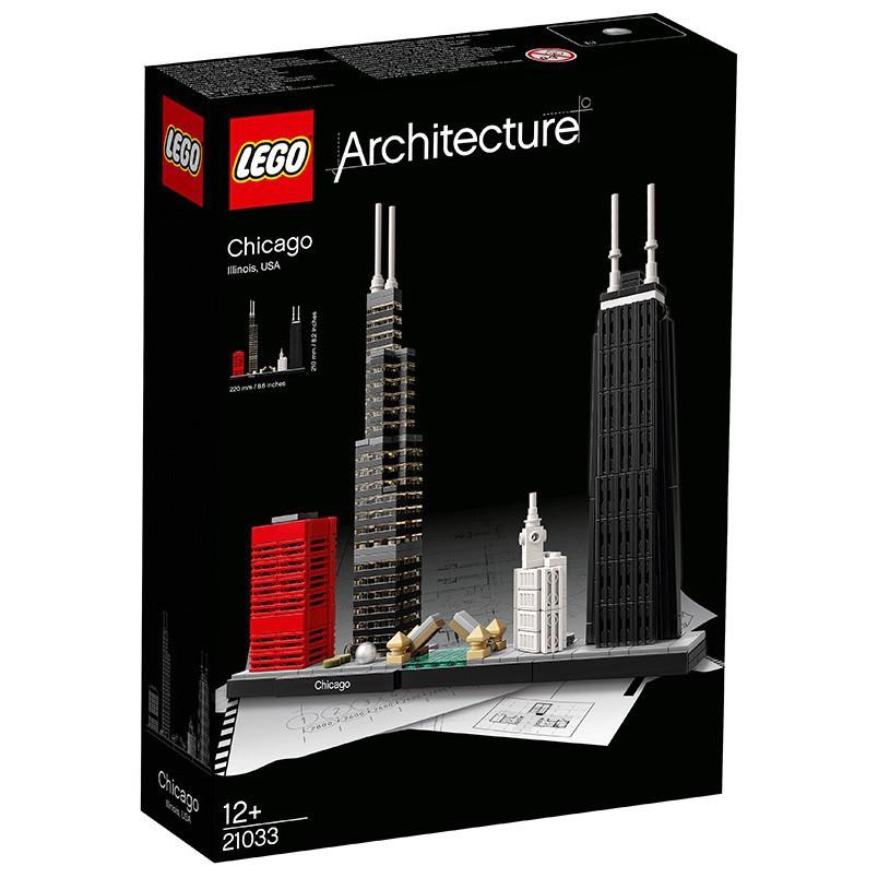 lego乐高建筑系列 21033 芝加哥 乐高拼装积木玩具收藏