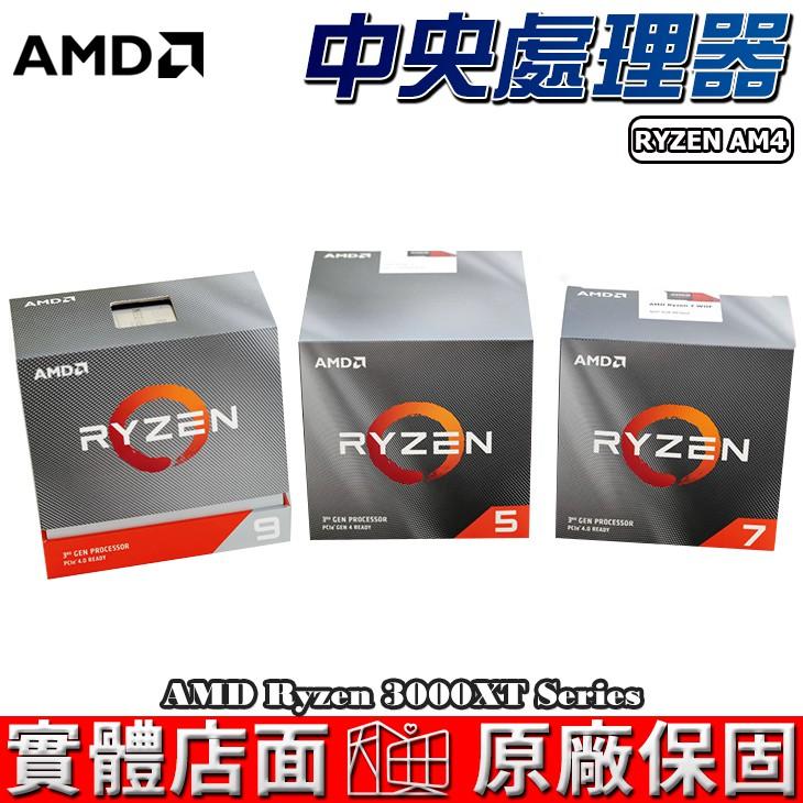 AMD Ryzen R5-3600XT R7-3800XT R9-3900XT CPU 中央處理器 AM4