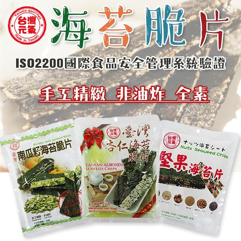 $55特價  40g/包 台灣製 杏仁 海苔 脆片 堅果 海苔片 南瓜籽 非油炸 不含防腐劑 不含味精 全素 零食