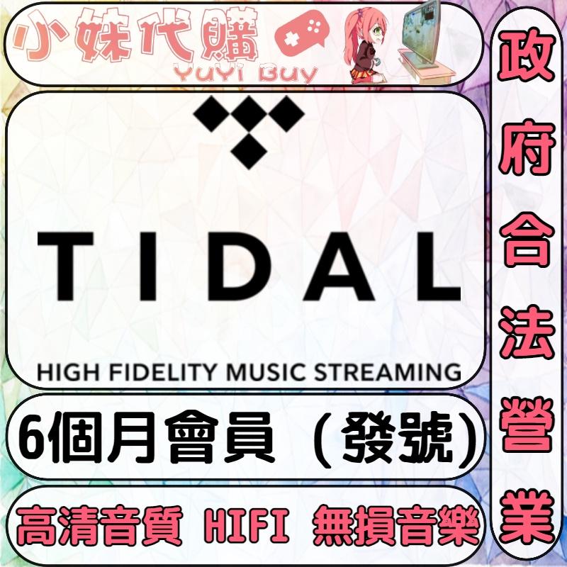 【現貨+開發票】小妹代購 點數 串流 音樂 帳號 高清 無損 訂閱 會員 Tidal HiFi 6個月 (發帳號)