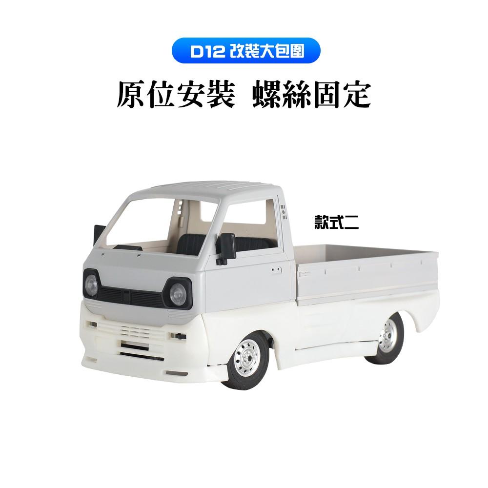 現貨免運 頑皮龍WPL D12小貨車 小貨卡 大包 寬體 漂移 麵包 尾翼 SUZUKI CARRY