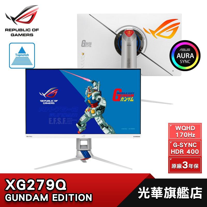 ASUS XG279Q GUNDAM EDITION 27型 電競 螢幕 顯示器【限量上市】ROG STRIX 鋼彈聯名
