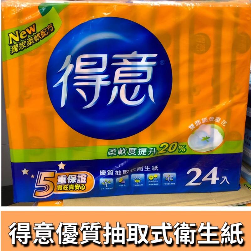 『含運+附電子發票』-得意優質抽取式衛生紙100抽*72包(箱)
