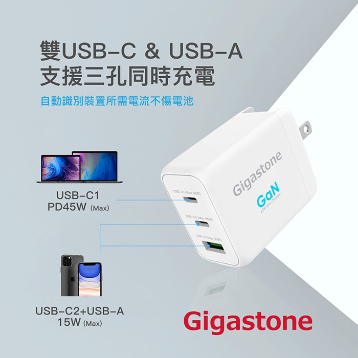 Gigastone 65W 氮化鎵GaN 三孔快速充電器 充電頭 快速充電頭 (PD-7650W)