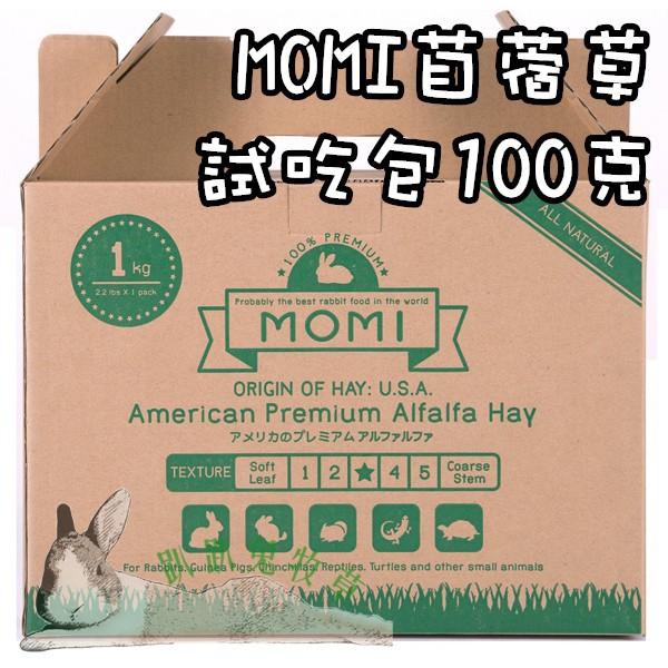 ◆趴趴兔牧草◆MOMI 摩米 苜蓿 未壓縮 試吃100克 兔 天竺鼠