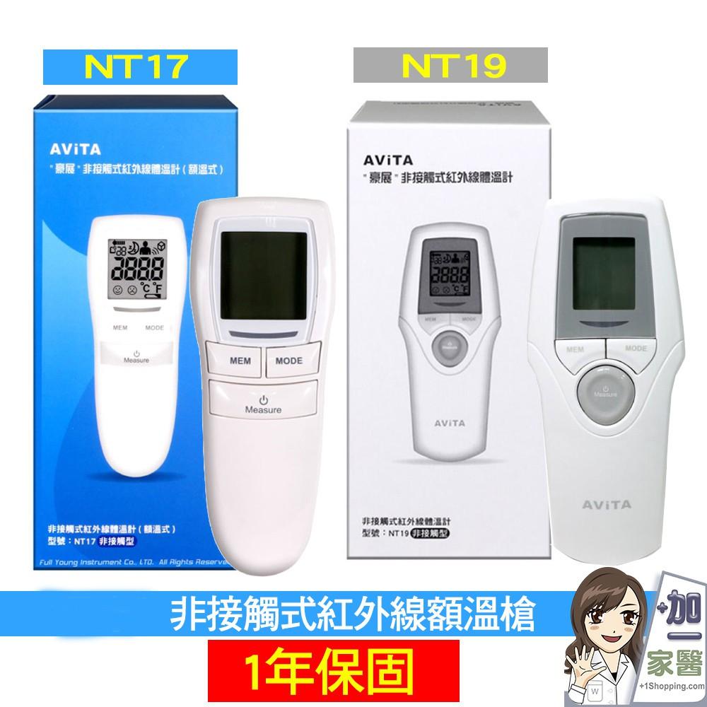 豪展 醫用非接觸式紅外線額溫計NT17 NT19 - AVITA 台灣製造 額溫槍