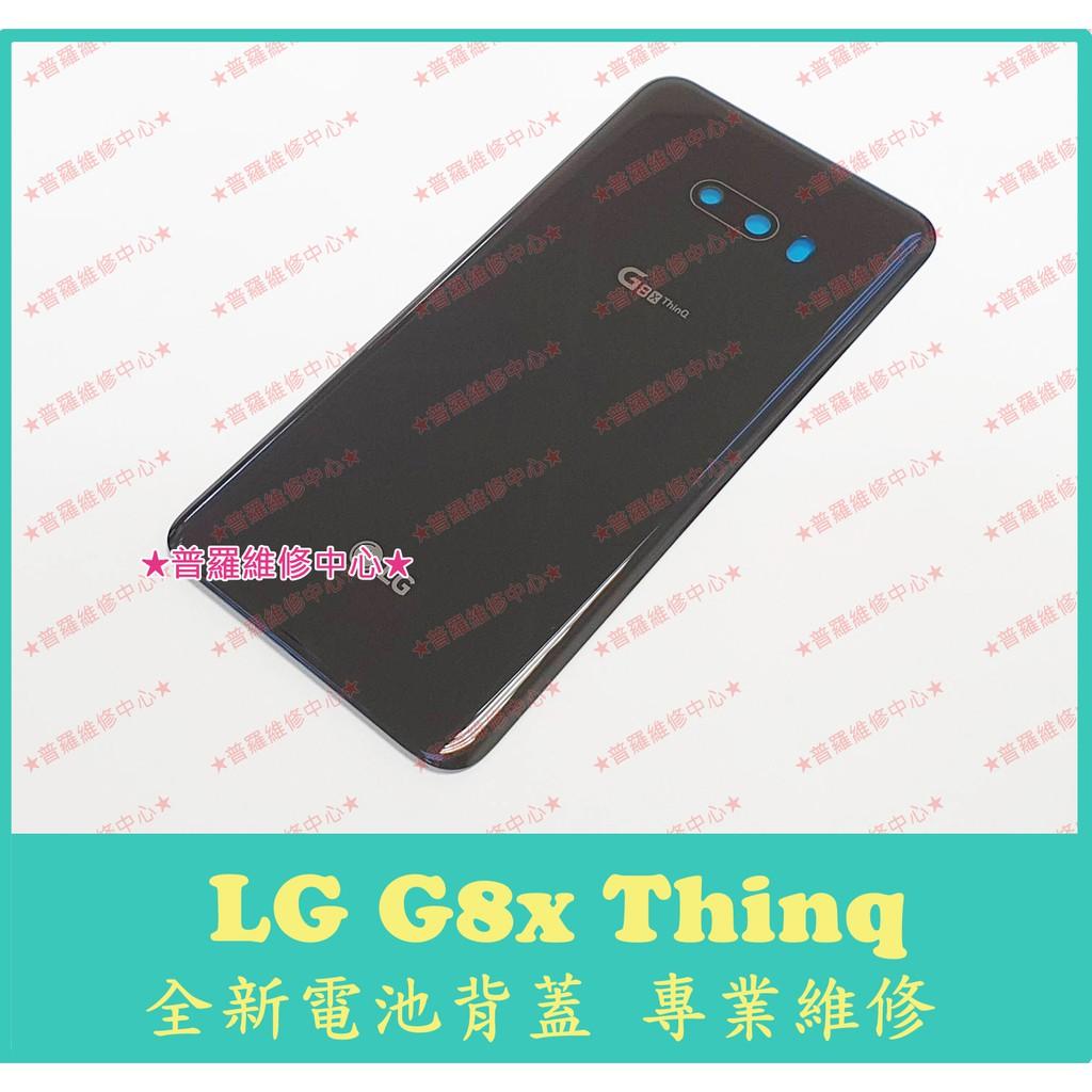 ★普羅維修中心★ 新北/高雄 樂金LG G8x Thinq 全新原廠電池背蓋 後蓋 玻璃背蓋 電池蓋