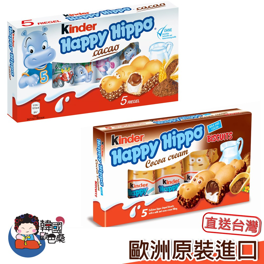 現貨德國健達kinder happy hippo限定河馬榛果威化巧克力