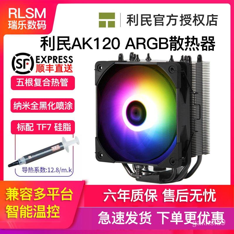 新品 現貨利民AS120plus AX120電腦CPU散熱器AK120台式機4熱管靜音rgb風扇