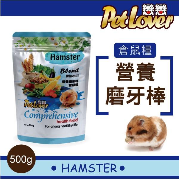 全球寵物~營養磨牙棒倉鼠糧 / 500g 寵物鼠飼料 倉鼠飼料