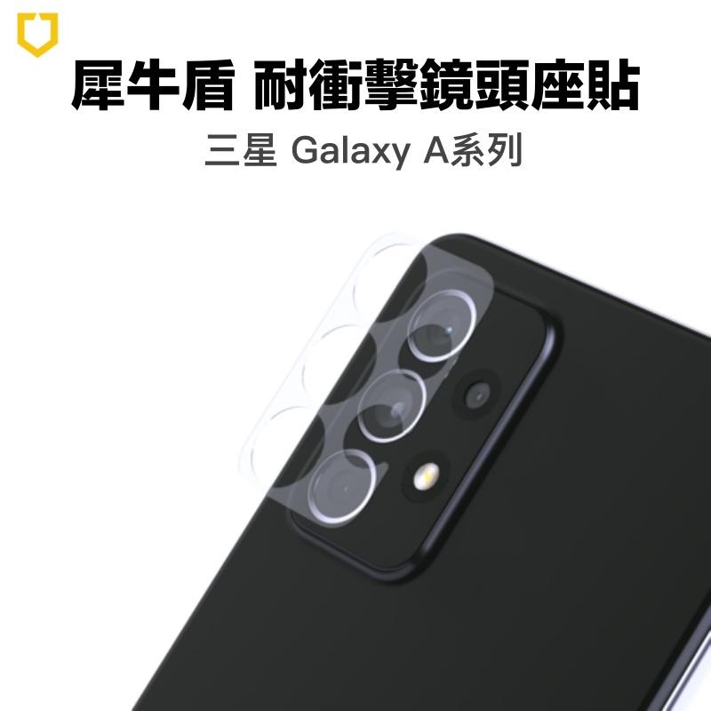 犀牛盾 耐衝擊鏡頭座貼 2片/組 適用 Samsung Galaxy A42 A52 A72 鏡頭貼 鏡頭 保護膜