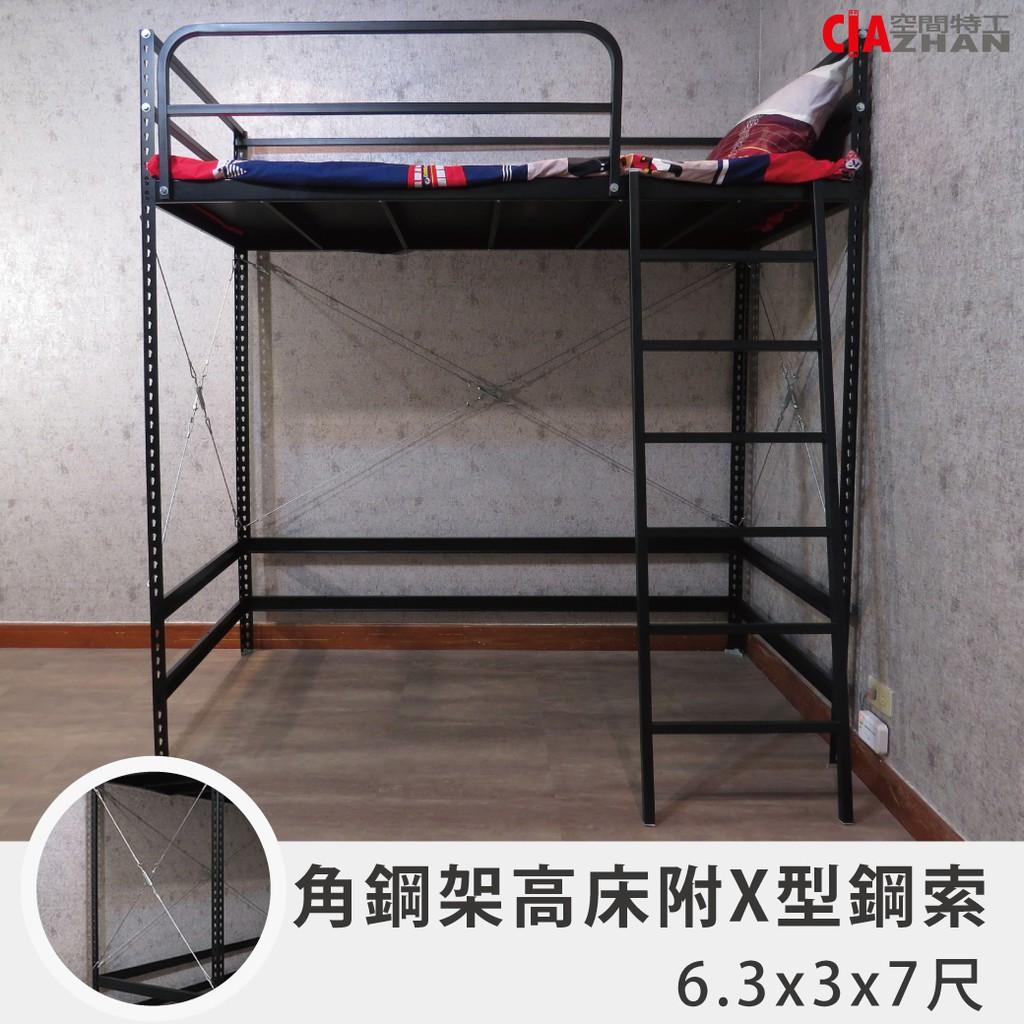 【空間特工】架高床 3尺單人附X型鋼索 (白鐵伸縮器) 免螺絲角鋼床架 高架床挑高床 組合床
