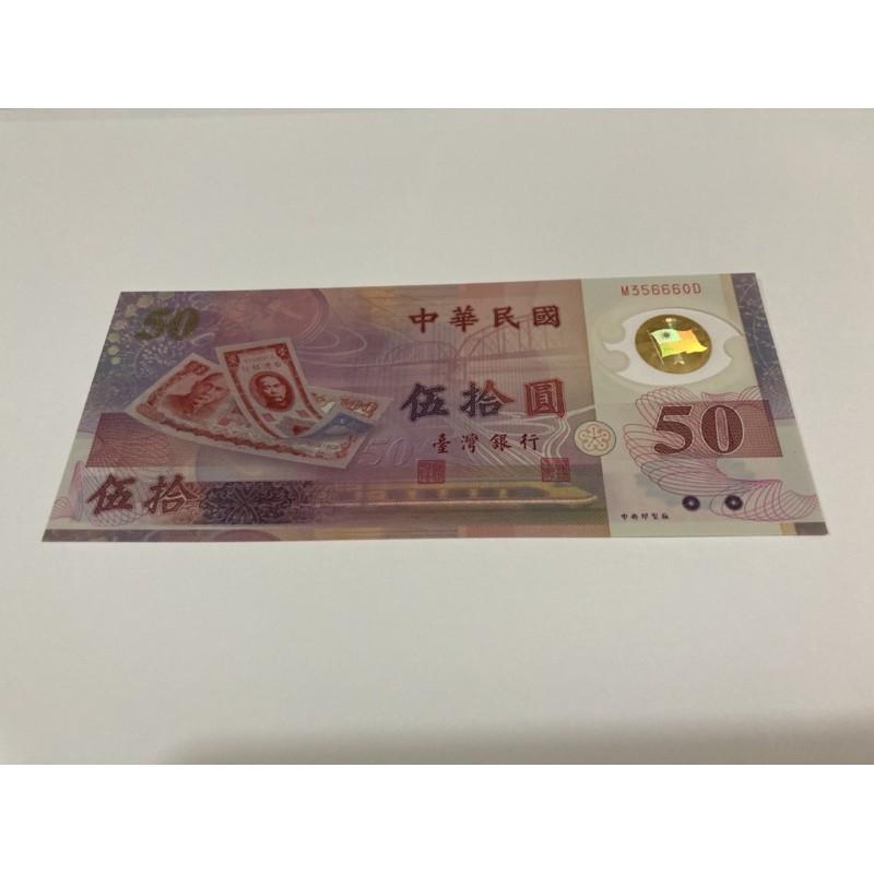 新台幣發行50週年紀念  50元塑膠鈔票(單張含封套)  民國88年台灣銀行發行