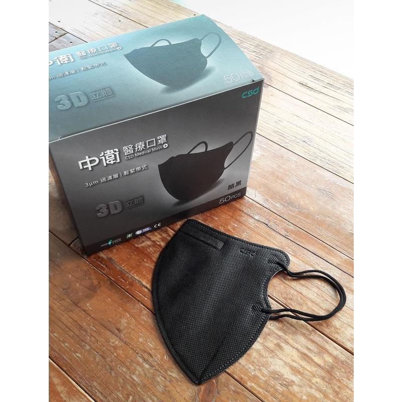 【CSD 中衛】醫療口罩-3D立體-酷黑1盒入-鬆緊耳帶(50入/盒)