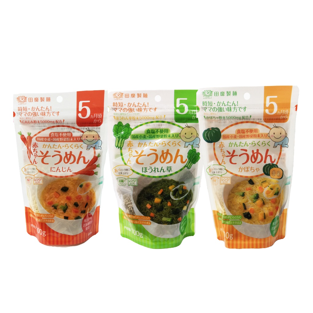 【新安琪兒】寶寶麵食 日式素麵 菠菜、南瓜、胡蘿蔔系列-現貨供應
