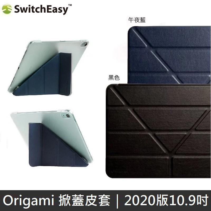 SwitchEasy Origami 掀蓋皮保護套 10.9吋 iPad Air 4 2020 平板保護套 LANS