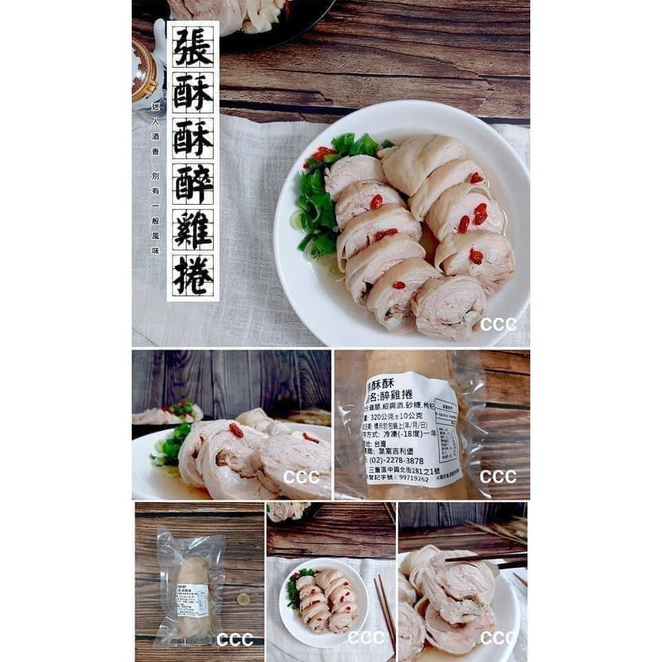 中式冷盤 張酥酥醉雞捲