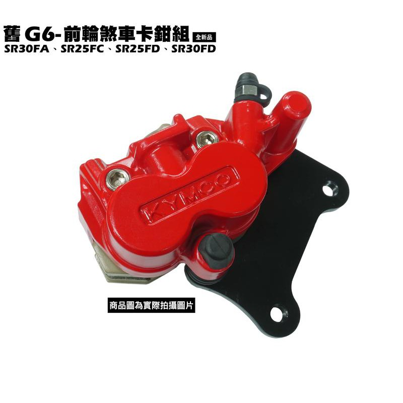 舊G6-前輪煞車卡鉗組【正原廠零件、SR30FA、SR30FD、SR25FC、SR25FD、來令片碟盤】