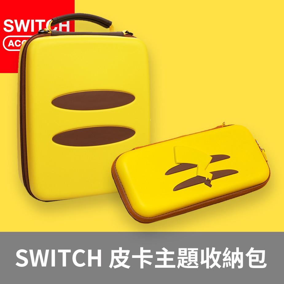 【Bteam】[⚡現貨⚡] Switch 皮卡 寶可夢 劍 盾 包 保護包 收納 支架
