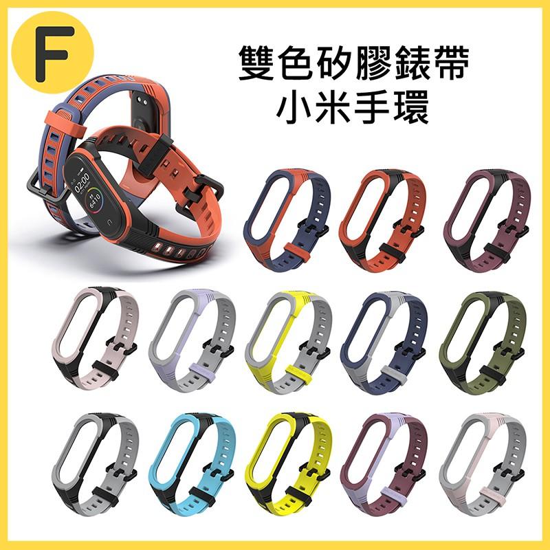 新款 適用於小米手環3/4/5/6 雙色矽膠錶帶 替換腕帶 小米手環6錶帶 方孔雙色一體錶帶 小米手環5 矽膠錶帶 米4