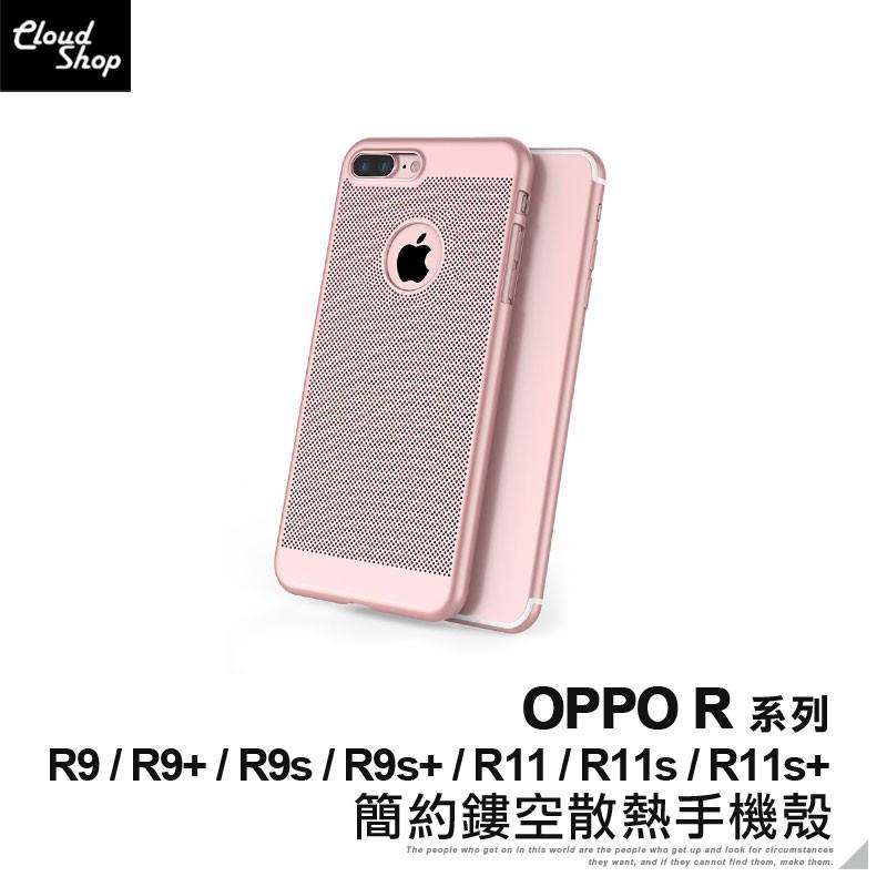 OPPO R系列 簡約鏤空散熱手機殼 適用R9 R9s R11 R11s Plus 保護殼 保護套