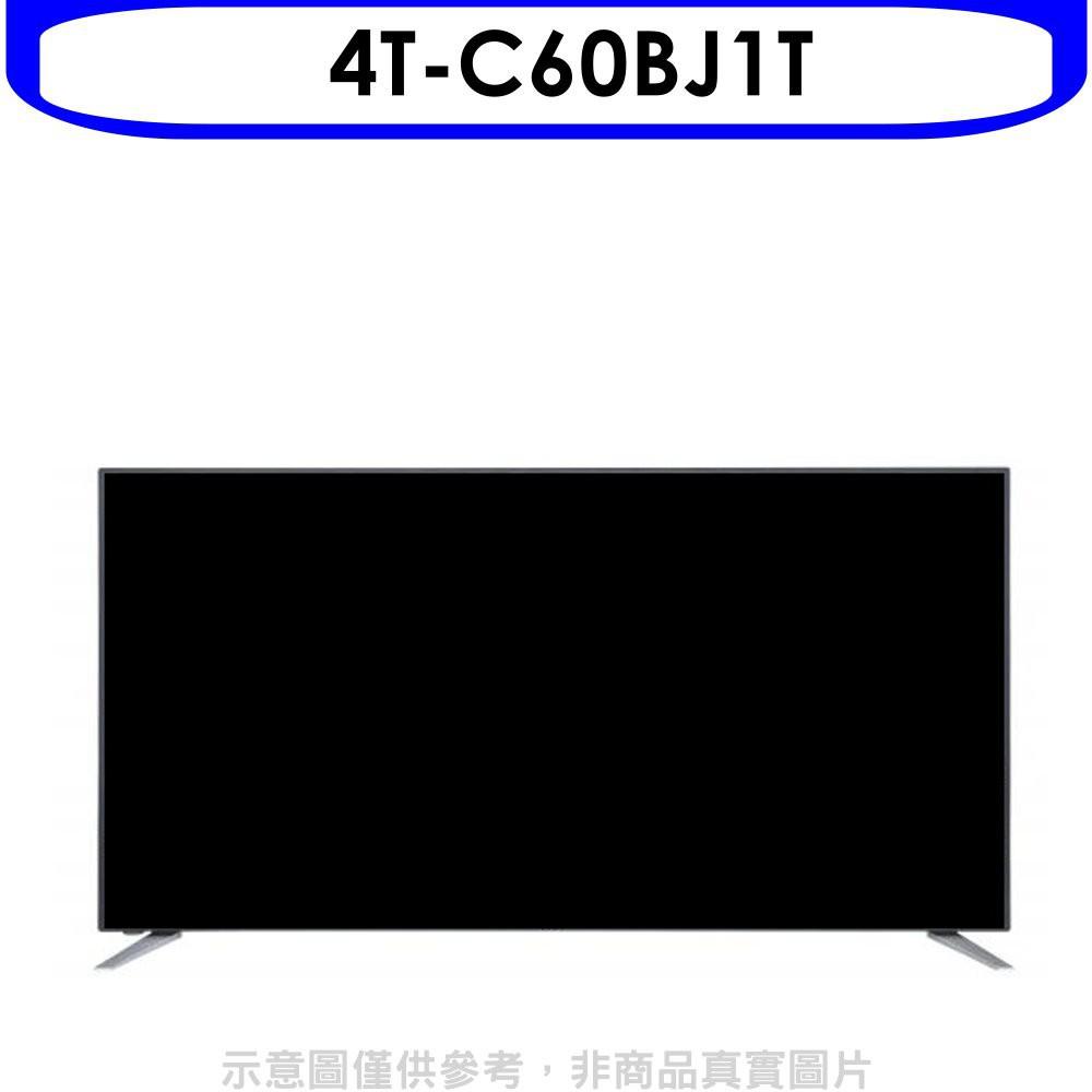 夏普【4T-C60BJ1T】60吋4K聯網(與4T-C60BJ3T同尺寸)電視 分12期0利率*預購*