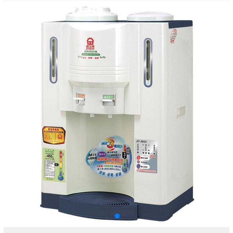 晶工牌JD-3653溫熱全自動開飲機