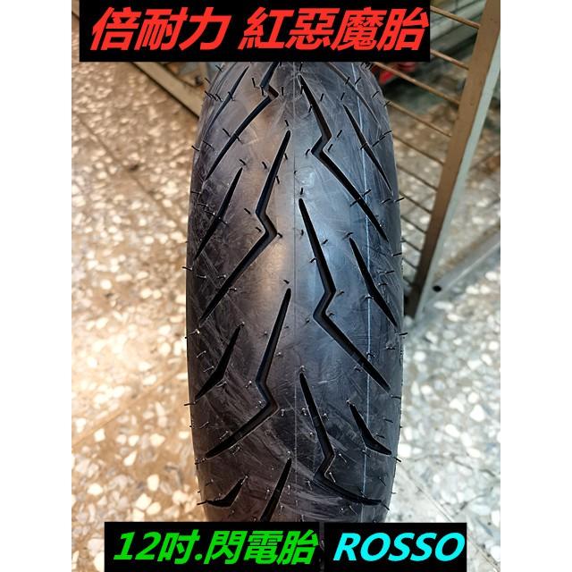 MOTORS-倍耐力 ROSSO紅惡魔.閃電胎.110-70/120-70/130-70 12吋.氮氣+平衡$1800