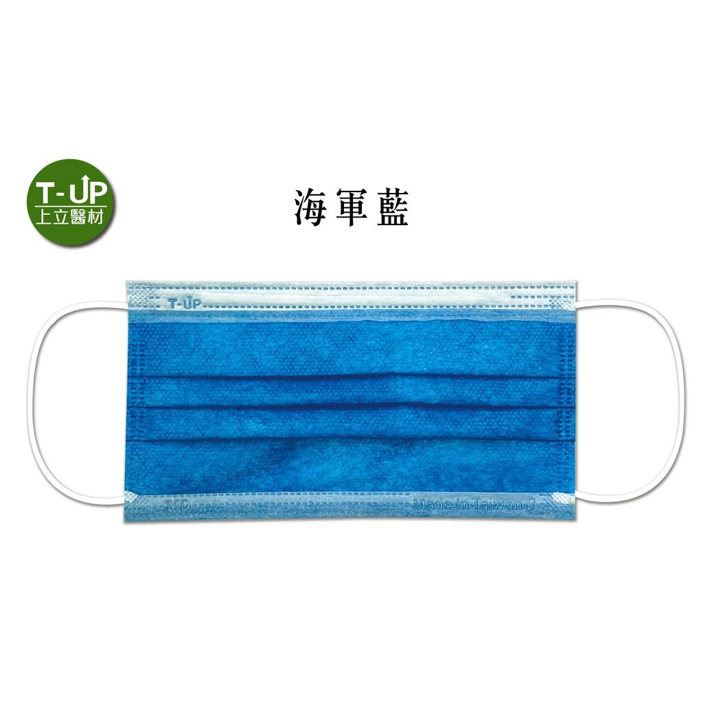 T-UP上立醫療口罩-成人平面 50入/盒(藍色/粉色/紫色/橘色/黃色/海軍藍/白色) MD台灣製造 雙鋼印