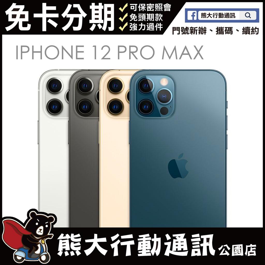 Apple iPhone 12 Pro Max 128G 6.7吋 石墨/銀/金/藍 全新未拆封 空機