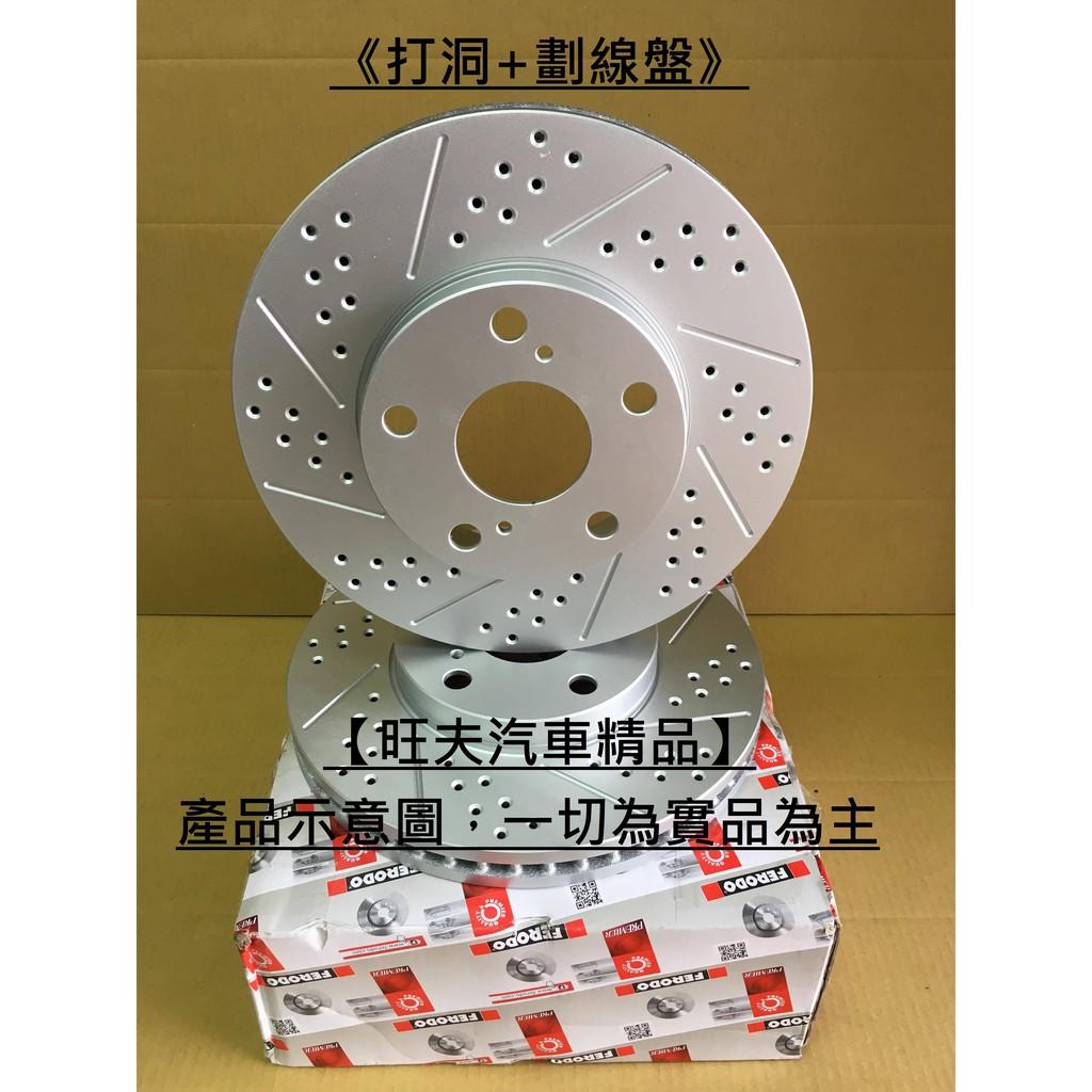 【旺夫汽車精品】FERODO 原廠型 剎車碟盤/福斯 TIGUAN 16年後/後盤